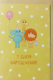 З днем народження 2